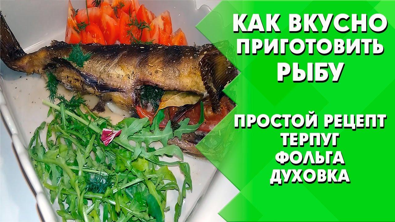 Рыба в духовке рецепт пошагово простой рецепт