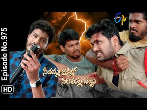 Seethamma Vakitlo Sirimalle Chettu | 17th October 2018 | Full Episode No 975 | ETV Telugu