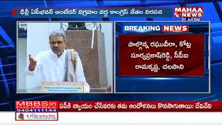 AP Congress Leaders Protest at Ambedkar Statue of Delhi AP Bhavan