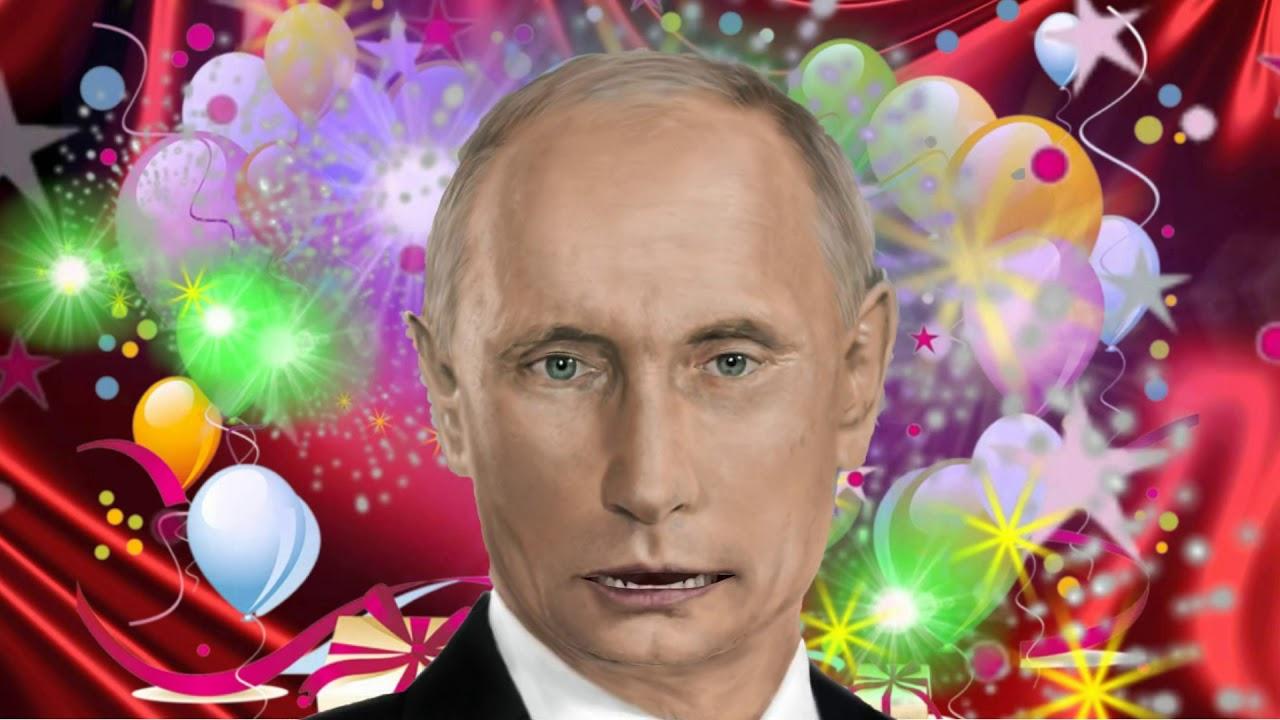 Поздравления от путина с днем рождения виктору 62