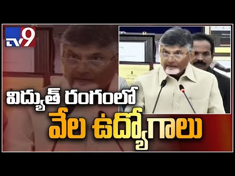 Chandrababu plans to make Andhra Pradesh a sunrise state - TV9