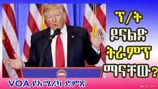 ፕሬዚዳንት ዶናልድ ትራምፕ ማናቸው? Who is President Donald Trump? - VOA