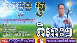 ទ្រសោ សុទ្ធ Som Leng Tro _ khmer old song - cambodia song - khmer traditional song - Tro Khmer