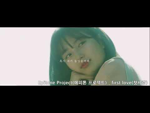 Epitone Project(에피톤 프로젝트) - first love(첫사랑)