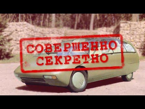ТОП 5 СЕКРЕТНЫХ МАШИН СССР!!!