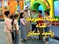 مدينة المعلومات / غناء :  رشيد شكار / rachid chekkar / cover