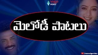 Telugu Melody Paatalu - Telugu All Time Super Hit Video Songs - 2016