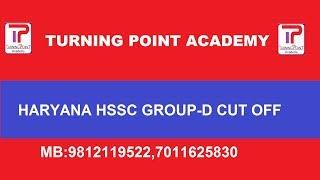 EXPECTED CUT OFF HSSC GROUP D