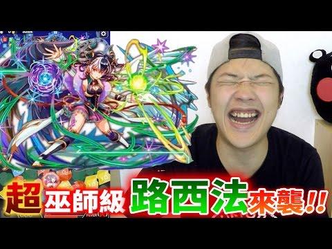 【Crash Fever クラフィ】「路西法」超巫師級關卡|初見 ルシファー襲来!