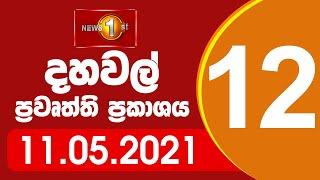 News 1st: Lunch Time Sinhala News   (11-05-2021)