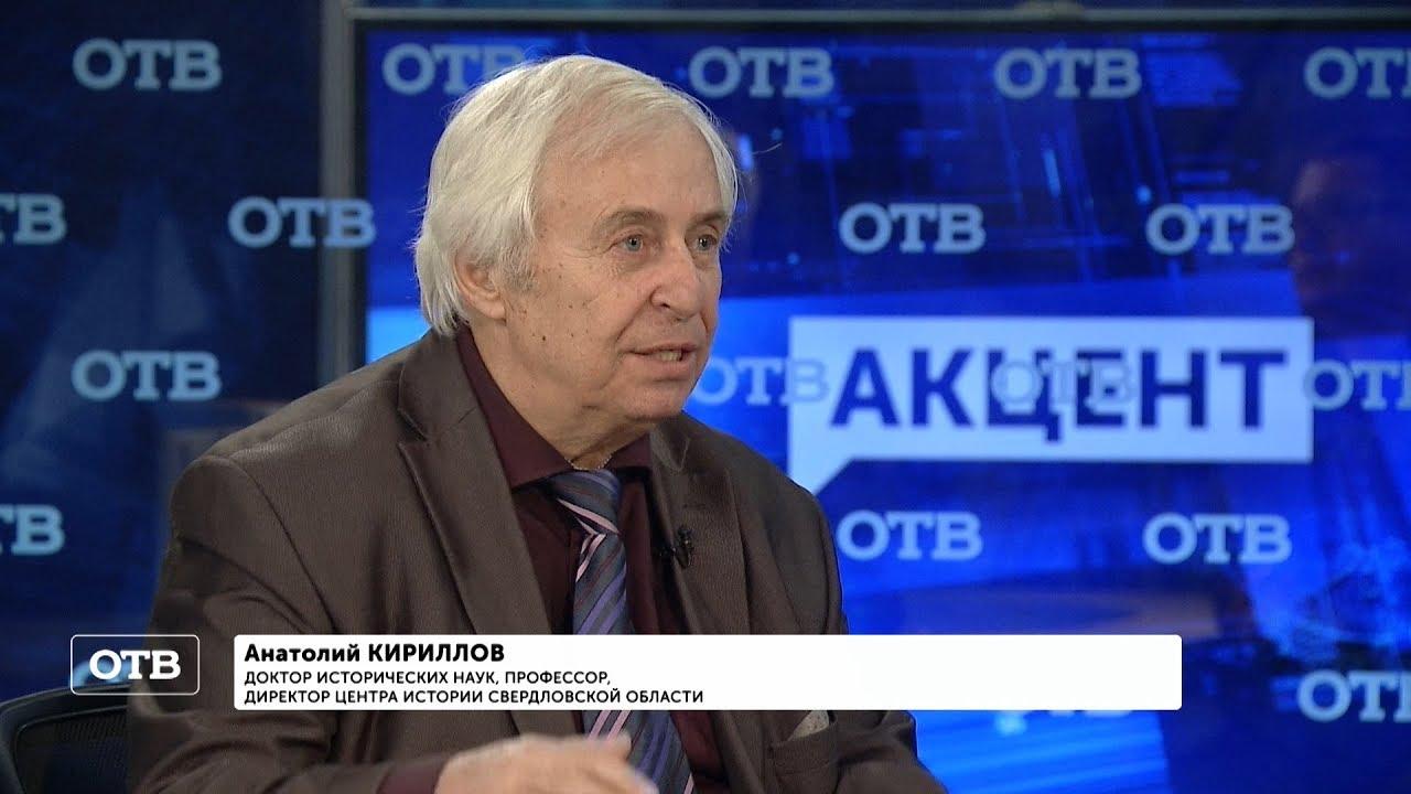 """""""Акцент с Евгением Ениным"""": Анатолий Кириллов"""