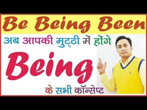 Use of Being | Lecture 3 Be Being Been | How to use being in sentence | Examples in Hindi