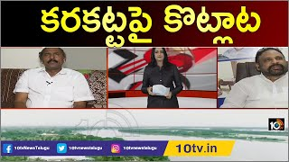 కరకట్టపై కొట్లాట : TDP, YCP Fight On Flying Drone Over Chandrababu House | Big 7 @ 7PM  News
