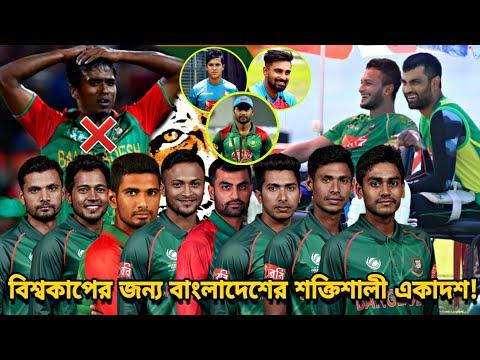 তামিম-সাকিব ফিরলে বিশ্বকাপের জন্য যে শক্তিশালী দল তৈরি করবে বাংলাদেশ! | Bangladesh cricket news
