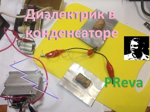 Диэлектрик. Хранитель заряда.