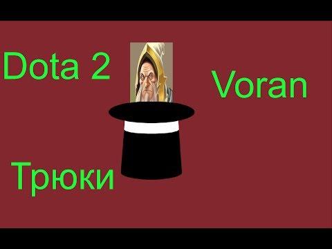 Dota 2 Трюки #2 (K.O.T.L.) Voran
