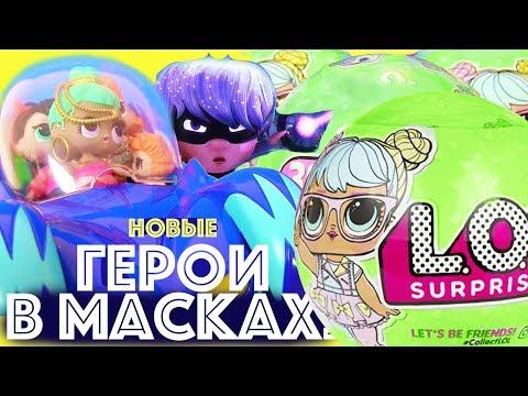 PJ Masks Toys! Куклы ЛОЛ - НОВЫЕ ГЕРОИ В МАСКАХ! LOL Surprise Dolls Видео для Детей #Пижама Маски