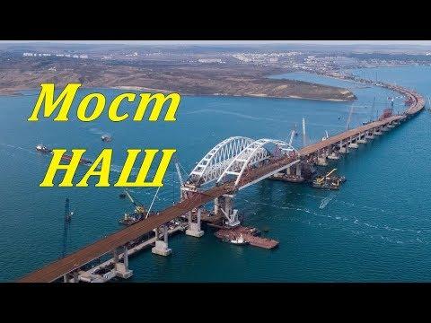 Украина конфискует Крымский мост за долги Газпрома