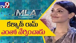Kajal Aggarwal fine speech @ MLA Audio Launch
