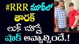 #RRR  మూవీలో తారక్ లుక్ చూస్తే షాక్ అవ్వాల్సిందే | #RRR Movie updates | Rajamouli, Jr NTR,Ram Charan