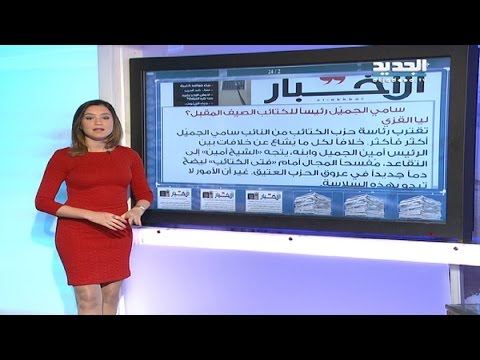 الحدث:فقرة الصحف 24-02-2015
