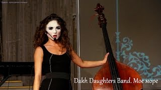 Dakh Daughters Band. Моє море (LIVE ODESSA)