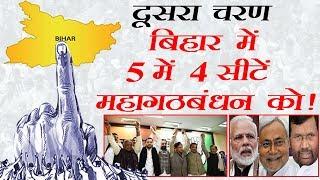 दूसरा चरण : बिहार में 5 में 4 सीटें महागठबंधन को!