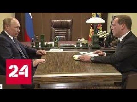 Путин подписал указ о новой структуре правительства - Россия 24