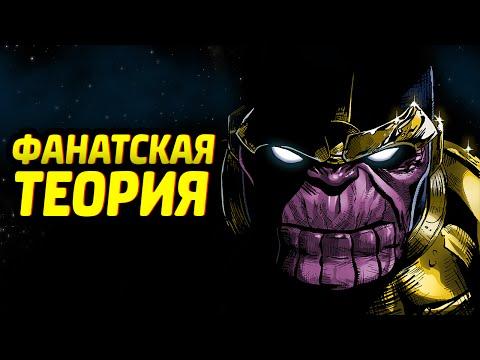 Танос в Гражданской Войне (Фанатская Теория)