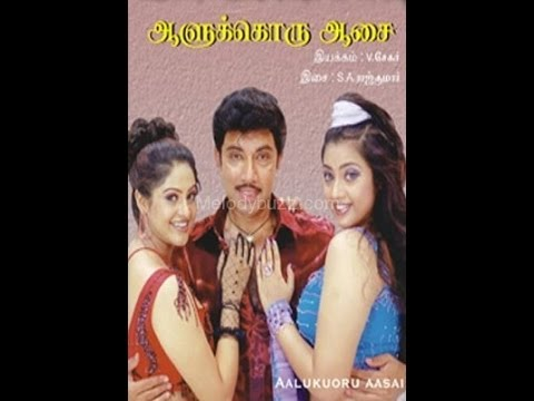 Full Tamil Movie Online | Aalukkoru Aasai | Sathyaraj, Meena | Tamil Comedy Movie