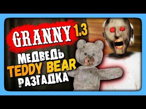 Granny v1.3 Прохождение - TEDDY BEAR ✅ СЕКРЕТ МЕДВЕЖОНКА!