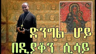 New Ethiopian Orthodox Mezmur by Zemari Sisay Dejene