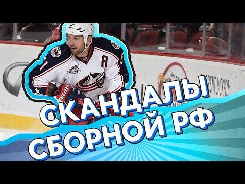 Топ скандалов сборной России по хоккею