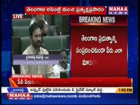 T Assembly Session Live || CM KCR Annous News Projects -Mahaanews