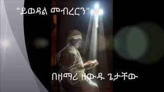 Zemari Zerwdu Getachew -Yewodal Mebreren(Ethiopian Orthodox Tewahdo Church Mezmur)