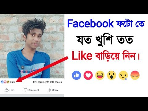 How To Get Unlimited Facebook Auto Like  Auto Comment а 4liker а Bangla а