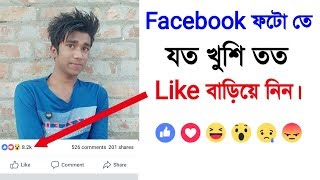 How To Get Unlimited Facebook Auto Like & Auto Comment । 4liker । Bangla ।