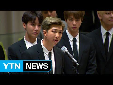 """방탄소년단, UN서 연설...""""자신을 사랑하세요!"""" / YTN"""