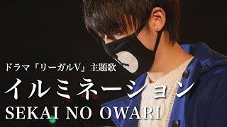 フル イルミネーション Sekai No Owari ドラマ リーガルv 主題歌