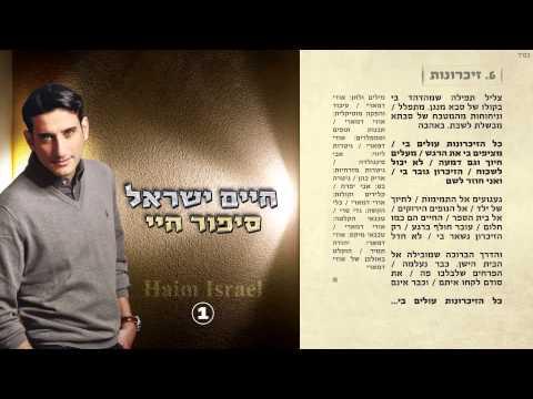 6. חיים ישראל - זיכרונות | Haim Israel - Zichronot