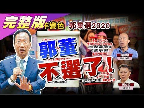 台灣-國民大會-20190917 郭台銘放棄連署參選2020 台灣政壇豬羊變色! 不參與政治鬧劇真相?