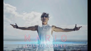 Mario - Dobro momche [Official Video]