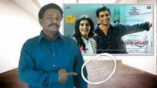 NEETHANE EN PONVASANTHAM Review & Budget Report - NEP Review - Jeeva, Gautam Menon - TamilTalkies