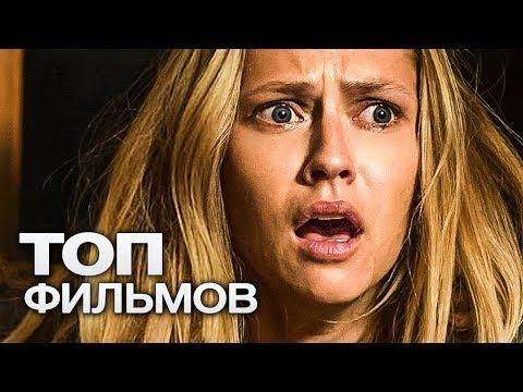 ТОП-10 ЛУЧШИХ ФИЛЬМОВ УЖАСОВ (2012)
