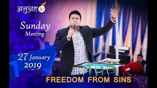 ANUGRAH TV - 27-01-2019  FREEDOM FROM SINS Sunday Meeting Live Stream