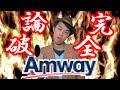 アムウェイのバカを東大卒が完全に論破した話(Amway)