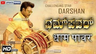 Darshan Bollywood Movie 2019 | Challenging Star Darshan Next Movie | Trailer | Teaser | Wodeyar