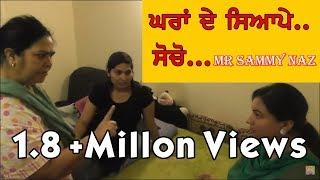 """ਨਨਾਣ ਭਰਜਾਈ """"Nanad Bharjayi""""   Punjabi Funny Video   Latest Sammy Naz"""