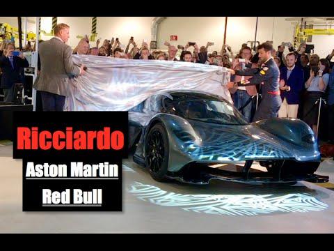 Daniel Ricciardo Reveals Aston Martin Red Bull 001 - Inside Lane