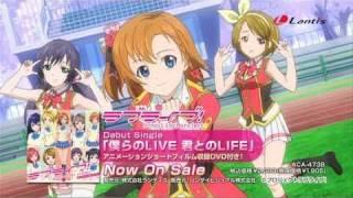 【ラブライブ!】「僕らのLIVE 君とのLIFE」PV(ショートサイズver.)